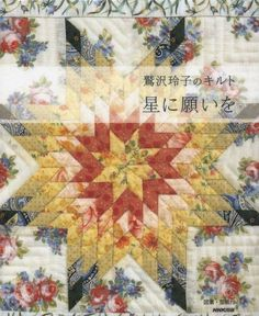Japanese patchwork quilts pattern book of STARS. You can enjoy a variety of Quilts of STARS designed by Reiko Washizawa. Full-sized pattern