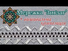 "(5) #code_0001 Мережка #Зиґзаг""+ вишивальна композиція(Мережка ""Зиґзаг"" у поєднанні з лічильною гладдю) - YouTube Personalized Items, Cards, Youtube, Pattern, Embroidery, Maps, Playing Cards, Youtubers, Youtube Movies"