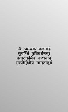 Shiva Maha Mrityunjaya Mantra