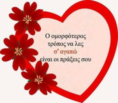 Greek Quotes, Forever Love, Book Quotes, Good Night, Love Story, Inspirational Quotes, Wisdom, Letters, Messages