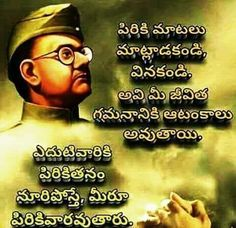 Saved by radhareddy garisa Telugu Inspirational Quotes, Natural Health Tips, Wife Quotes, Relationship Quotes, Best Quotes, Positivity, Best Quotes Ever