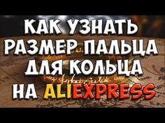 КАК ОПРЕДЕЛИТЬ РАЗМЕР ПАЛЬЦА для КОЛЬЦА на Алиэкспресс - YouTube