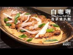 白咖喱香茅豬扒飯  White Curry Pork Chop with Rice