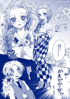 Kimetsu no yaiba Doujinshi + fanart + . Anime Vs Cartoon, Anime Boy Zeichnung, Demon Hunter, Dragon Slayer, Fan Art, Attack On Titan Anime, Slayer Anime, Anime Demon, Kuroko
