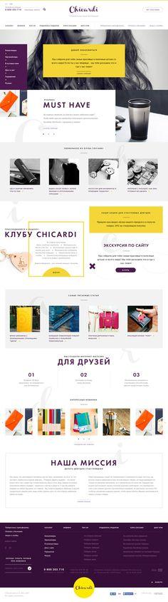 Chicardi - Портфолио - Дизайн студия Vintage - эксперты WWW.  Создаем сайты, которые зарабатывают деньги.