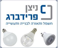 מבין טכנולוגיות התאורה השונות, בולטות לטובה נורות הלד (LED - Light-Emitting Diodes), אשר יתרונותיהם הרבים מציבים אותן מספר דרגות מעל למתחריהן הוותיקים יותר. Light Bulb, Lighting, Home Decor, Decoration Home, Light Fixtures, Room Decor, Lightbulbs, Lights, Electric Light
