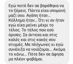 I Love You, My Love, Endless Love, Sad Love Quotes, Greek Quotes, Word Porn, Health Tips, Lyrics, Poetry