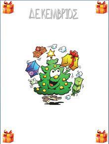 Εξώφυλλα και διαχωριστικά για τις εργασίες των παιδιών στο νηπιαγωγείο και τους φακέλους τους. Shape Posters, End Of School Year, Classroom Organization, Bowser, Printables, Shapes, Fall, Winter, Summer