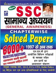 Ssc general awareness chapterwise solved papers 9200 by kiran ssc chapterwise solved papers general awarenesshindi fandeluxe Images