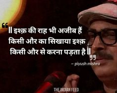 These 12 beautiful quotes by Piyush Mishra perfectly capture the essence of love and life ! These 12 beautiful quotes by Piyush Mishra perfectly capture the essence of.These 12 beautiful quotes by Piyush Mishra perfectly captu Poetry Quotes In Urdu, Hindi Quotes Images, Shyari Quotes, Hindi Words, Hindi Quotes On Life, Funny Girl Quotes, Pain Quotes, Mood Quotes, People Quotes