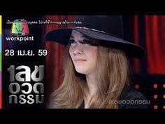 Popular Right Now - Thailand : เลขอวดกรรม | 28 เม.ย. 59 Full HD... http://ift.tt/1pSxdxZ