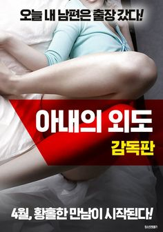 """[New Movie] A Cheating Wife Doesn't Realize She's Being Watched in """"A Wife's Affair"""" @ HanCinema :: The Korean Movie and Drama Database Wife Movies, 18 Movies, Cinema Movies, Film Movie, Movies Online, Film Semi Korea, Wife Affair, Movies To Watch Hindi, Hd Movies Download"""