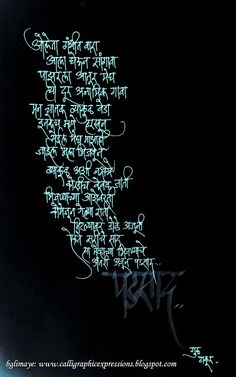 Calligraphic Expressions.... ....          by B G Limaye: Calligraphy-31.07.2012