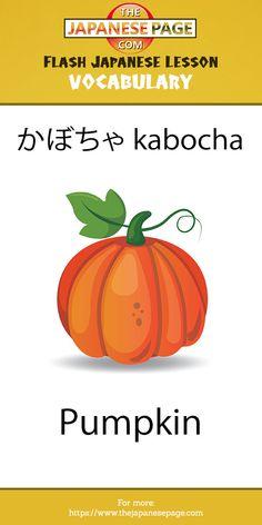 かぼちゃは、漢字で「南瓜」。日本の秋の味覚です。日本では、煮物にしていただきます。美味!!