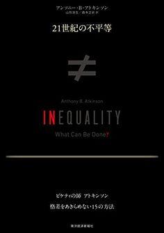 [アンソニー・B・アトキンソン]の21世紀の不平等