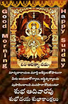 Gud Night Wallpapers With Quotes Telug Good Morning Wishes Venkateswara Swami History In