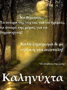 Kali nixta Good Night Quotes, Good Morning Good Night, Greek Quotes, Picture Quotes, Life Lessons, Wise Words, Wish, Poems, Lyrics