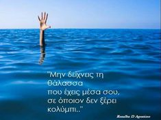 Greek Quotes, Quote Posters, Wise Words, Picture Video, My Life, Inspirational Quotes, Pictures, Videos, Life Coach Quotes