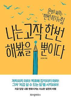 싸니까 믿으니까 인터파크도서 - 나는 고작 한번 해봤을 뿐이다 D Book, Book Recommendations, Book Design, Cool Words, Typography, Medical, Marketing, Sayings, Contents