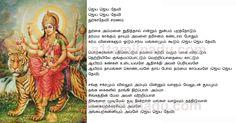 Jaya Jaya Devi Lyrics
