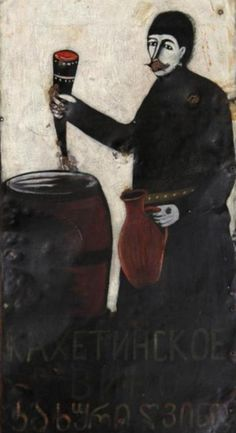 Georgian Kakhetian Wine, by Niko Pirosmani Wine Poster, Painted Boards, Art Database, Naive Art, Outsider Art, Figurative Art, Great Artists, Art Prints, Artwork