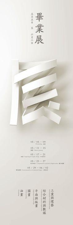 Typo Graphic Design
