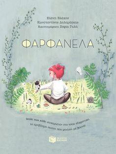 Φαρφανέλα, της Ελένης Βλάχου και του Κωνσταντίνου Δαλαμάγκα - Elniplex Fairy Tales, Teaching, Books, Kids, Corner, Play, Young Children, Libros, Boys