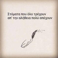 #ερως #gr #ερωτας #quotes #greekquotes #thoughts #feelings #στιχακια #stixakia #ελληνικα #ελληνικαστιχακια #greekpost #greekstatus #greek… Words Quotes, Qoutes, Life Quotes, Sayings, Greek Quotes, Some Words, Wallpaper Quotes, True Stories, Angel