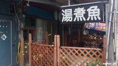 新竹 湯煮魚 清夜附近之鱸魚湯