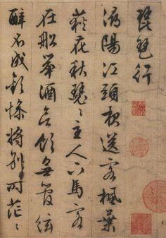 【书法经典】文徵明行书《琵琶行》 - 墨海雪浪 - [Classic] Wen Zhengming calligraphy