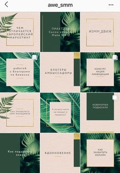 Design app tips ideas for 2019 Instagram Design, Instagram Feed Layout, Feeds Instagram, Instagram Grid, Instagram Frame, Instagram Post Template, Instagram Blog, Instagram Posts, Instagram Lifestyle