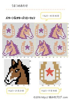 Loom Patterns, Beading Patterns, Cross Stitch Patterns, Tiny Cross Stitch, Cross Stitch Animals, Plastic Canvas Coasters, Plastic Canvas Patterns, Horse Pattern, Crochet Chart