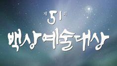 Yonghwa and J.Y. Park perform, Lee Min Ho, Park Shin Hye, Yoochun, Krystal, and more win at '51st Baeksang Arts Awards' | http://www.allkpop.com/article/2015/05/yonghwa-and-jy-park-perform-lee-min-ho-park-shin-hye-yoochun-krystal-and-more-win-at-51st-baeksang-arts-awards