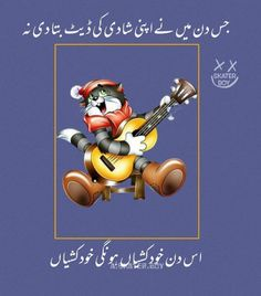 Cute Funny Quotes, Crazy Funny Memes, Wtf Funny, Reality Quotes, Mood Quotes, Urdu Funny Poetry, Cute Little Kittens, Funny Mems, Quotes From Novels