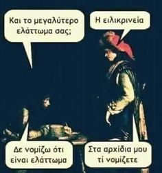 Funny Cartoons, Funny Jokes, Ancient Memes, Funny Greek Quotes, Color Psychology, Just Kidding, Laughter, Haha, Life Quotes