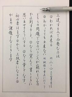 Japanese Handwriting, Pretty Handwriting, Japanese Logo, Japanese Art, Japanese Language Lessons, Hiragana, Japanese Calligraphy, Learn Chinese, Study Hard