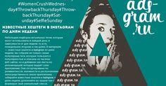 Известные хештеги в instagram по дням недели ~ Продвижение и раскрутка в Инстаграм