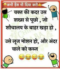 69 ideas basket ball style life for 2019 Funny Jokes In Hindi, Some Funny Jokes, Good Jokes, Funny Tweets, Funny Posts, Funny Picture Quotes, Cute Quotes, Funny Quotes, Facebook Jokes