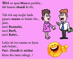 Husband And Wife New Funny Joke New Funny Jokes, Funny School Jokes, Funny Jokes In Hindi, School Humor, Time Images, Image Fun, Fun Time, Good Times, Husband