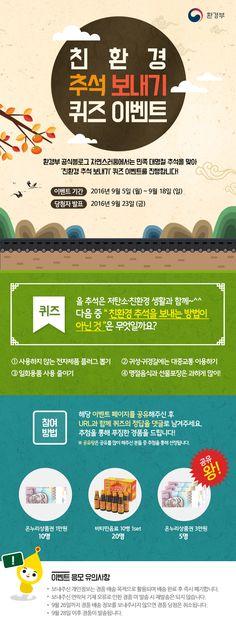 [이벤트] ˙친환경 추석 보내기˙ 퀴즈 이벤트 (출처 : 환경부 블.. | http://blog.naver.com/mesns/220805351118 블로그) http://naver.me/GOcxE0RM