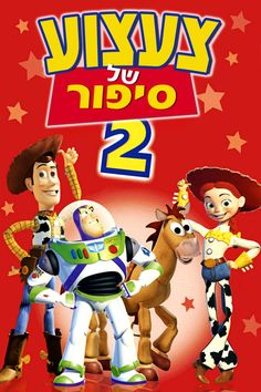 Watch->> Toy Story 2 1999 Full - Movie Online