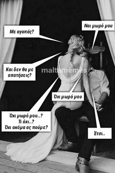 Ancient Memes, Greek Quotes, Funny Cartoons, You And I, Funny Quotes, Banner, Greeks, Funny Phrases, Banner Stands