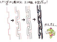 鎖の簡単な描き方(拡大表示)                                                                                                                                                                                 もっと見る