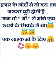 Hindi Chutkule, Hindi Jokes [Visit to read full jokes] - BaBa Ki NagRi Funny Jokes To Tell, Crazy Funny Memes, Wtf Funny, Funny Quotes In Hindi, Jokes In Hindi, Hindi Chutkule, Latest Jokes, Gernal Knowledge, Morning Quotes