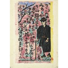 Munakata Shiko: The Moutain Path (the fence of...) (Yamaji no saku) - Scholten Japanese Art