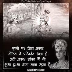 Shree Krishna Wallpapers, Radha Krishna Wallpaper, Lord Krishna, Shiva, Geeta Quotes, Cute Krishna, Hindu Mantras, Krishna Quotes, Bhagavad Gita