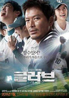 Glove Another movie involving Deaf students :) Amazing Baseball movie. Deaf Movies, Movies Playing, Movies 2019, Hd Movies, Movies To Watch, Popular Movies, Latest Movies, Baseball Movies, Korean Drama Movies