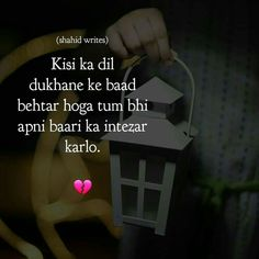 Mai to bss intezar hi kr rhi hu. Crazy Quotes, Hurt Quotes, Girly Quotes, Sad Quotes, Qoutes, Deep Words, True Words, My Life My Rules, Secret Love Quotes