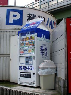 Milk carton type Vending machine (牛乳パック型自動販売機) by MRSY, via Flickr - who doesn't want one of these in their game room?!?