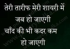 For more relevent posts on teri tareef shayari at poetry tadka please swich on teri tareef shayari page of poetrytadka Cute Romantic Quotes, Love Shayari Romantic, Romantic Status, Mixed Feelings Quotes, Good Thoughts Quotes, Heart Broken Love Quotes, Praise Quotes, Storm Quotes, My Diary Quotes